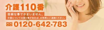 介護110番 些細なことでかまいません。介護についてのお困り事があれば、お気軽にご連絡ください。 0120642783