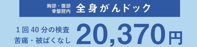 全身がんドック 20,370円