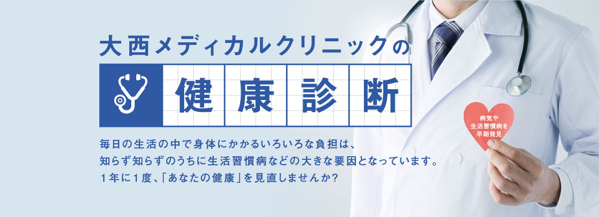 大西メディカルクリニックの健康診断