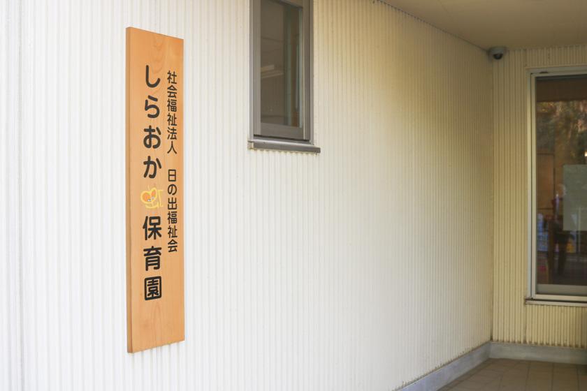 戸田市の保育園 しらおか虹保育園_玄関