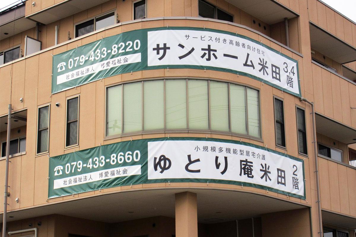 サンホーム米田