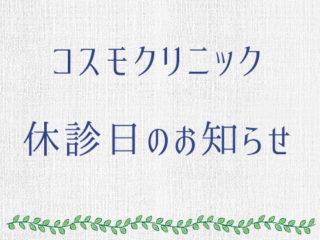 【4月】休診日のお知らせ