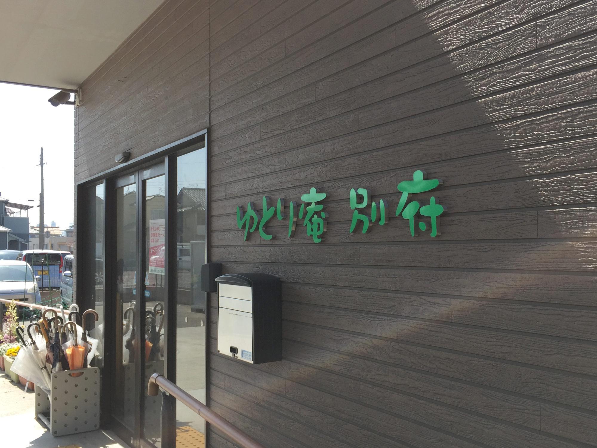 入口(ゆとり庵別府)