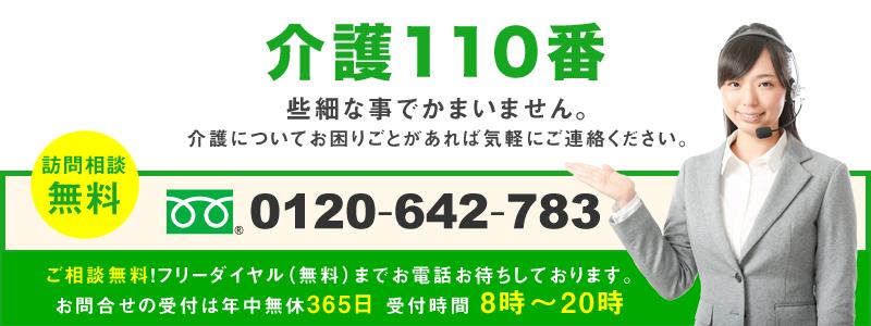 介護110番 0120642783