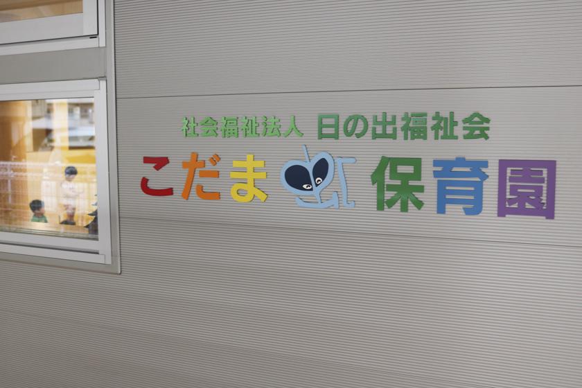 戸田市の保育園 こだま虹保育園_玄関