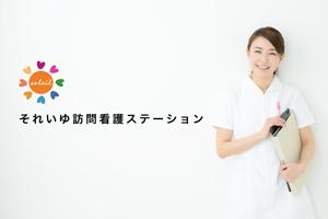 それいゆ訪問看護ステーション姫路