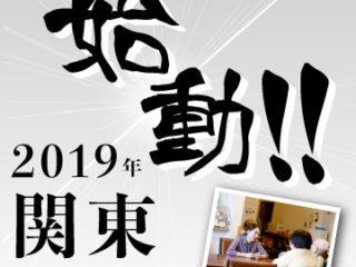 【2019】関東プロジェクト始動