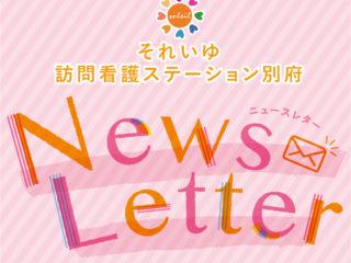 ニュースレター vol.5発行