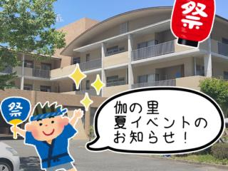 夏のイベントのお知らせです(^^)ノ