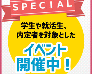 各種インターンシップ・イベント開催中!!