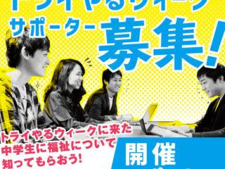 8月8・9日開催!「トライやるウィークサポーター」レポート