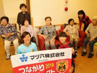 女子サッカーチームINACの選手が来てくれました!