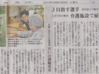 産経、西日本、京都など新聞7紙にバンディオンセ加古川所属の社員が掲載されました