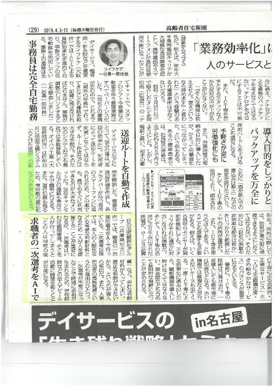 人事採用時のAI面接が、高齢者住宅新聞に取り上げられました!