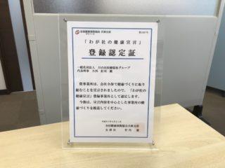 わが社の健康宣言!