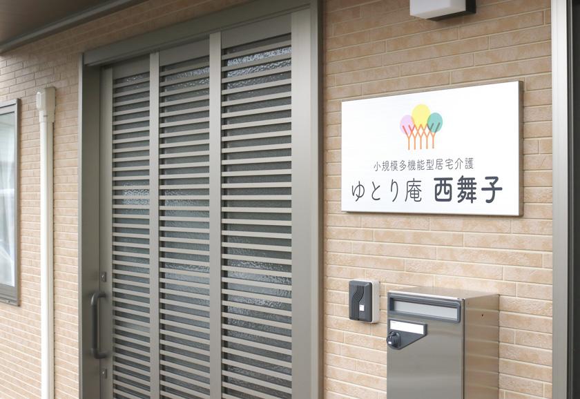 明石市の小規模多機能型居宅介護_ゆとり庵西舞子_玄関
