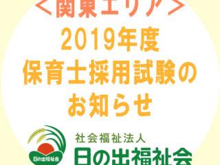 【更新】関東保育士採用情報