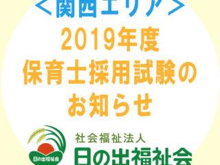 2020年度 関西保育士採用試験
