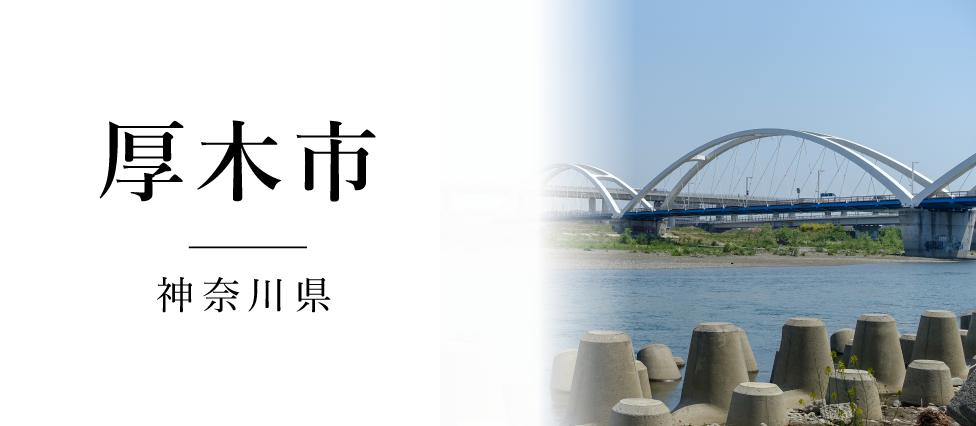 厚木市 神奈川県