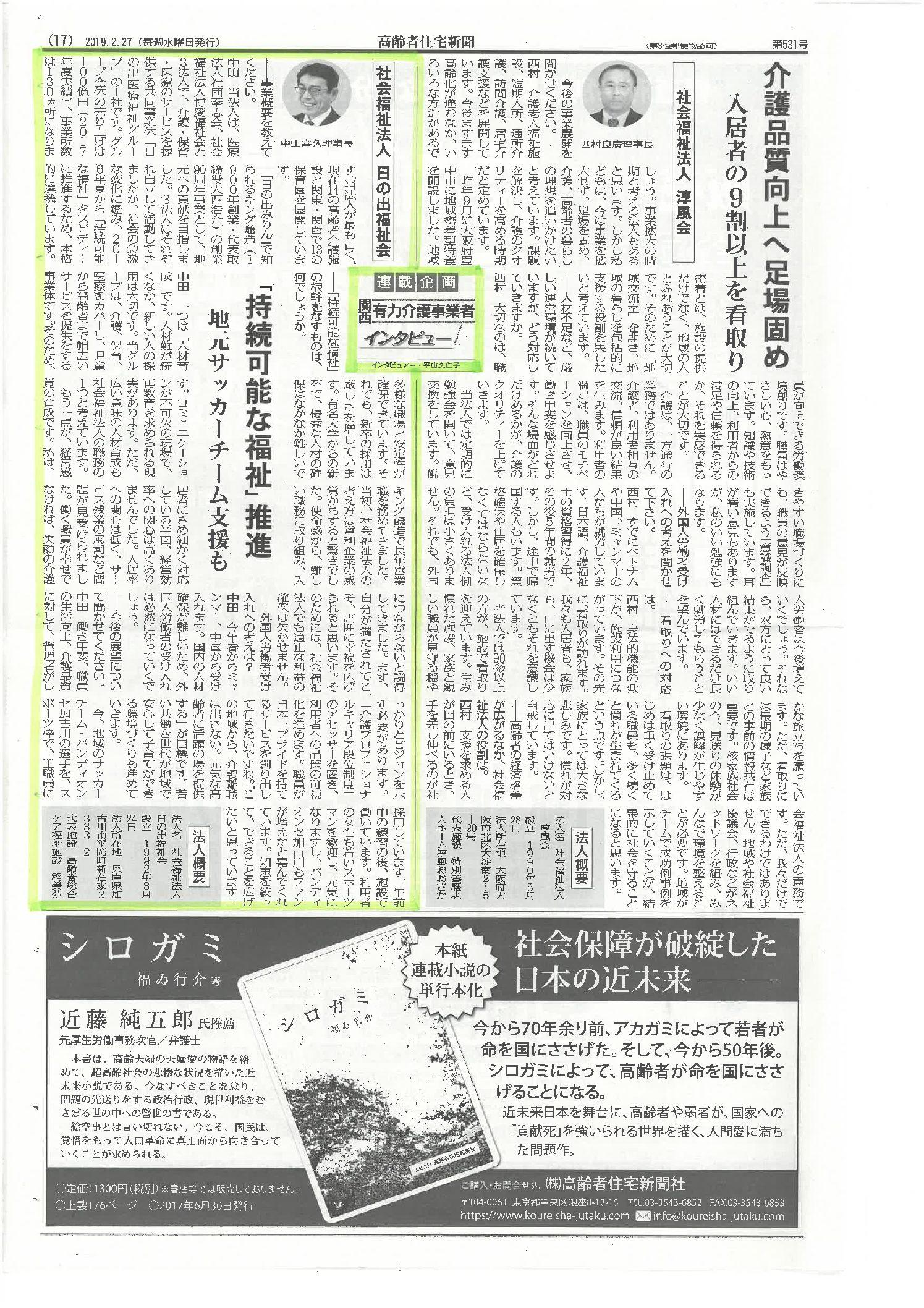 日の出福祉会の中田理事長インタビューが、高齢者住宅新聞に掲載されました。