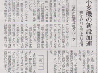 「小多機の新設加速」が高齢者住宅新聞に掲載されました。