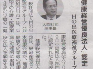 「健康経営優良法人」認定が高齢者住宅新聞に掲載されました。