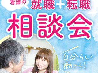【8月開催】就職+転職相談会!