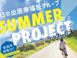 【新卒採用】夏イベント参加者募集中!