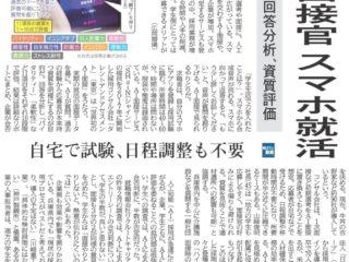 人事部のAI面接の取り組みが神戸新聞に掲載されました
