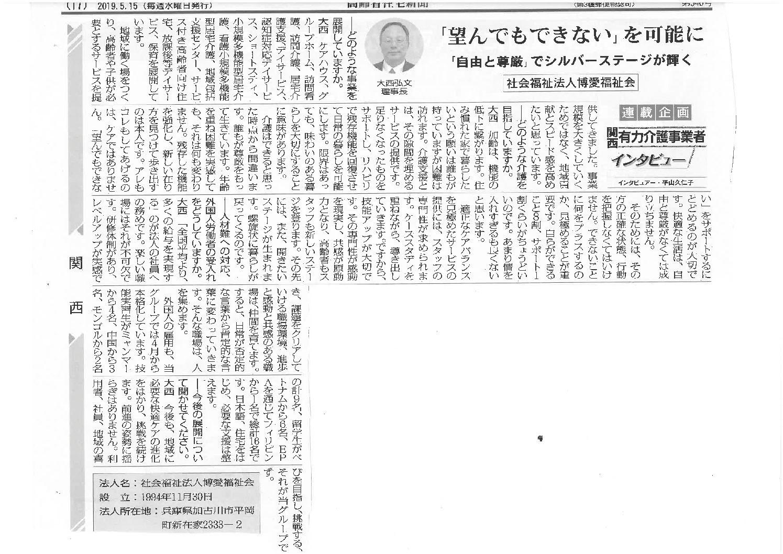 博愛福祉会の大西弘文理事長のインタビューが高齢者住宅新聞に掲載されました。