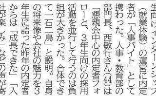 人事部の内定学生バイト採用の取り組みが、6月1日の神戸新聞に掲載されました。