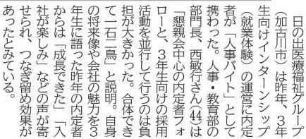 神戸新聞人事部バイト記事