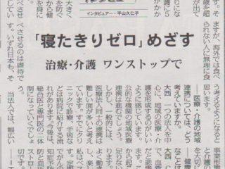 奉志会の大西奉文理事長のインタビューが高齢者住宅新聞に掲載されました。