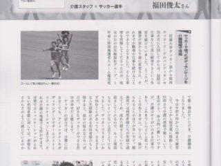 稲美苑の福田さんが、雑誌「介護ビジョン 地域介護経営」に掲載されました。
