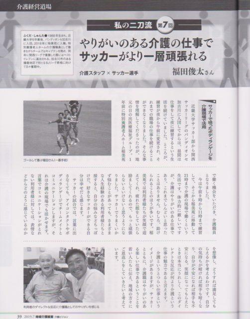 業界雑誌の福田選手掲載記事