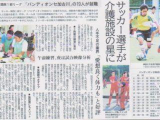 稲美苑の福田選手の記事が神戸新聞に掲載されました。