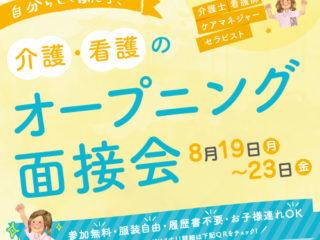【関東エリア】オープニング面接会開催!
