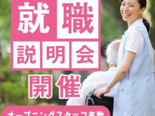 <関東エリア>就職説明会開催!