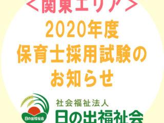 2020年度 関東保育士採用試験