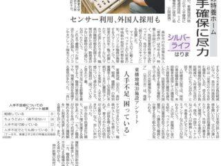 日の出医療福祉グループが神戸新聞に掲載されました
