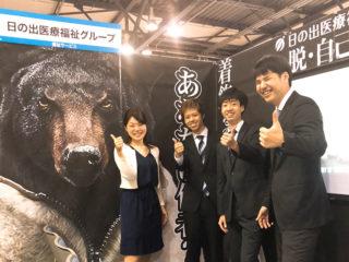 マイナビインターンシップフェア神戸に参加しました!