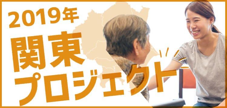 2019年 関東プロジェクト