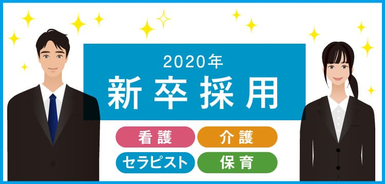 2020年度 新卒採用