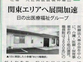 関東プロジェクトが、高齢者住宅新聞に掲載されました