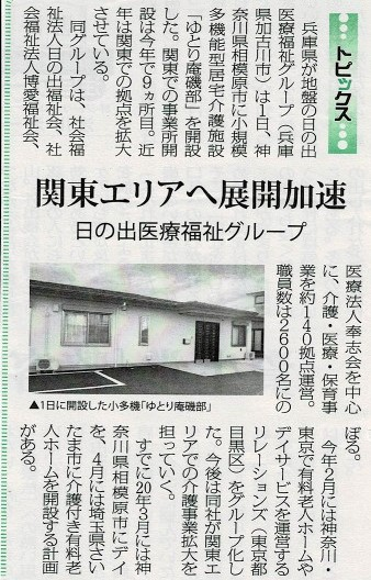 関東事業展開記事