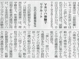 「シルバー新報」にVRリハ体験会が掲載されました