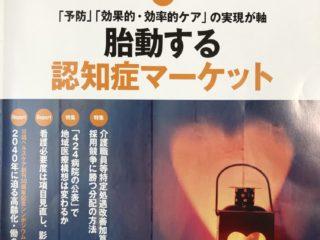 「日経ヘルスケア」に関東プロジェクトが掲載されました