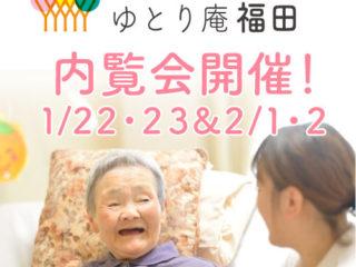 ゆとり庵福田、内覧会開催!