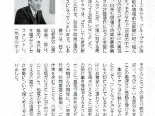 荻野本部長が「介護ビジョン」に掲載されました