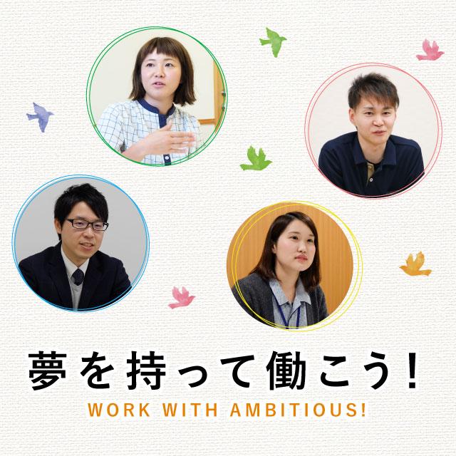 夢を持って働こう!